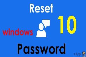 ریست کردن پسورد لاگین به ویندوز 10
