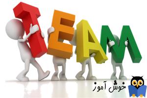 آموزش مایکروسافت CRM 2016 - ایجاد Team ها در CRM