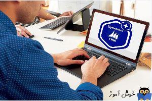 آموزش مایکروسافت CRM 2016 - ثبت وقایع یا Post ها