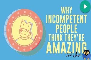 چرا افراد بی کفایت فکر می کنند که شگفت انگیز هستند؟