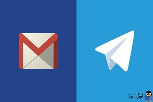 دریافت ایمیل در تلگرام