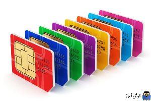 چه تعداد سیم کارت به نام شما ثبت شده است