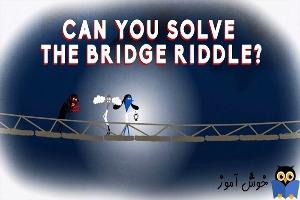 آیا می توانید معمای پل و زامبی ها را حل کنید؟