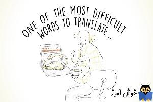 یکی از سخت ترین کلمات برای ترجمه ...