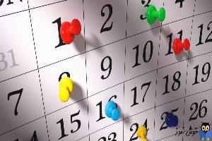 آموزش مایکروسافت CRM 2016 - آشنایی با فرم Calendar