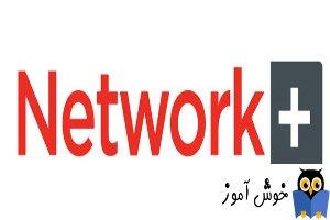 دانلود PDF آموزشی Network پلاس
