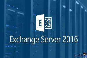 دوره آموزشی Exchange server 2016