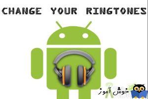 تغییر موزیک تماس گوشی اندرویدی