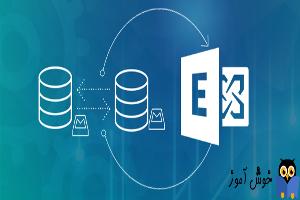 آموزش مایکروسافت exchange server 2016 - انتقال یا migrate دیتابیس Mailbox ها