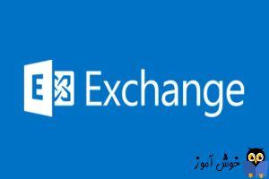 آموزش مایکروسافت exchange server 2016 - تفاوت لایسنس Enterprise و Standard