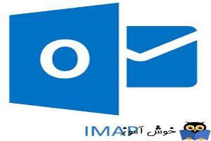 آموزش مایکروسافت exchange server 2016 - ارتباط Outlook با Exchange توسط پروتکل IMAP