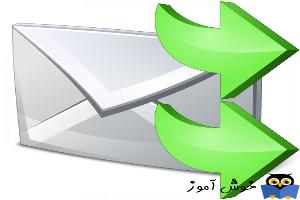 آموزش مایکروسافت exchange server 2016 - ایجاد Forwarder برای mailbox