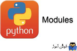 آموزش پایتون : کار با ماژول ها (Modules)