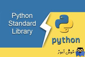 آموزش پایتون : کتابخانه استاندارد پایتون چیست؟