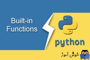 آموزش پایتون : توابع داخلی (Built-in Functions)