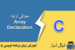 آموزش زبان C : معرفی آرایه (Array Declaration)