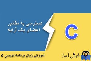 آموزش زبان C : دسترسی به مقادیر اعضای یک آرایه