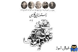 دانلود کتاب دستور زبان فارسی 5 استاد pdf