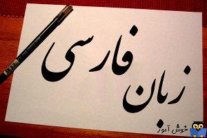 آموزش دستور زبان فارسی : ه ملفوظ و غیر ملفوظ
