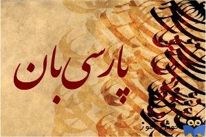 آموزش دستور زبان فارسی : واو معدوله