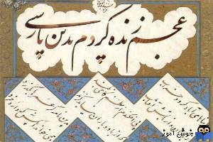 آموزش دستور زبان فارسی : معروف و مجهول