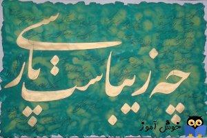 آموزش دستور زبان فارسی : تخفیف