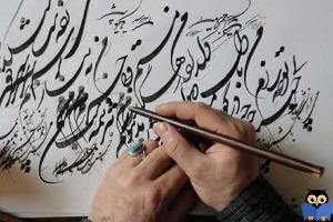 آموزش دستور زبان فارسی : تبدیل حروف بیکدیگر