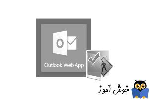آموزش مایکروسافت exchange server 2016 - نمایش Public folder ها در محیط OWA