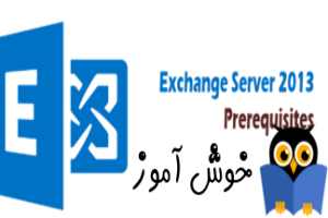 نصب پیش نیازهای Exchange server 2013