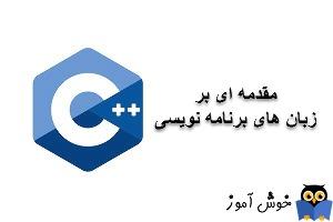 آموزش زبان ++C : مقدمه ای بر زبان های برنامه نویسی
