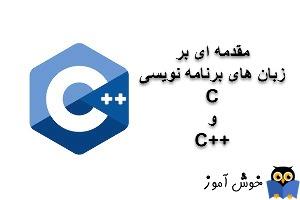 آموزش زبان ++C : مقدمه ای بر زبان های C و ++C