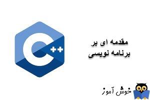 آموزش زبان ++C : مقدمه ای بر برنامه نویسی