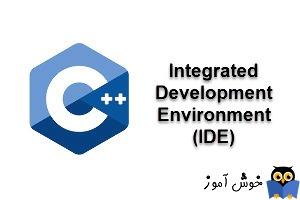 آموزش زبان ++C : محیط توسعه یکپارچه (IDE)