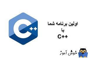 آموزش زبان ++C : اولین برنامه خود را بنویسید.