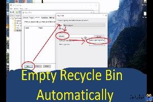 خالی کردن خودکار Recycle bin