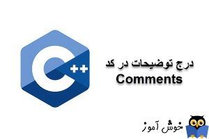 آموزش زبان ++C : درج توضیحات در کد (Comments)