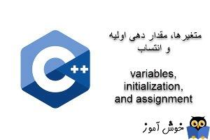 آموزش زبان ++C : متغیرها، مقدار دهی اولیه، انتساب