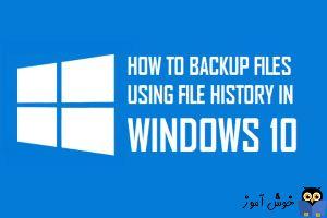 بک آپ گیری از فایل ها با File History