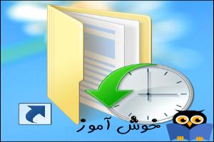 Restore کردن بک آپ های File History