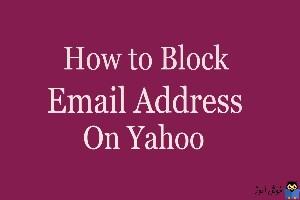 بلاک کردن ایمیل در یاهو