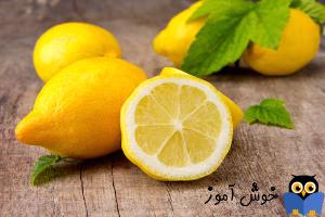 مزایای لیمو و آب لیمو