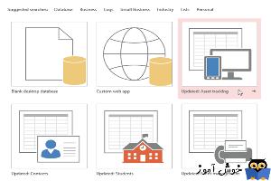16. طراحی پایگاه داده (Database) خودتان در اکسس 2016