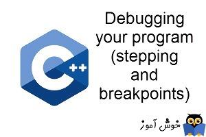 آموزش زبان ++C : اشکال زدایی (Debugging) برنامه ها
