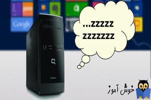 حل مشکل روشن شدن ناگهانی کامپیوتر