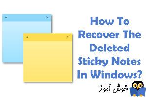 ریکاوری یادداشت های حذف شده در Sticky note