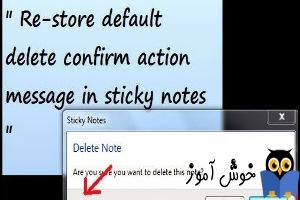 نمایش پیغام در زمان بستن Sticky note
