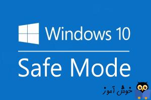 راه اندازی ویندوز در حالت safe mode