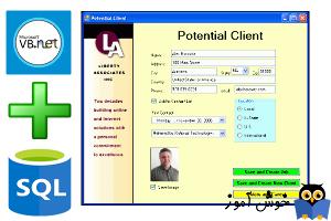 8. طراحی فرم های برنامه، جستجوی اطلاعات و استفاده از Dynamic SQL
