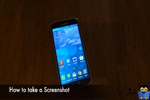 اسکرین شات گرفتن از گوشی های اندرویدی