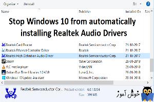 جلوگیری از نصب آپدیت Realtek Audio Drivers